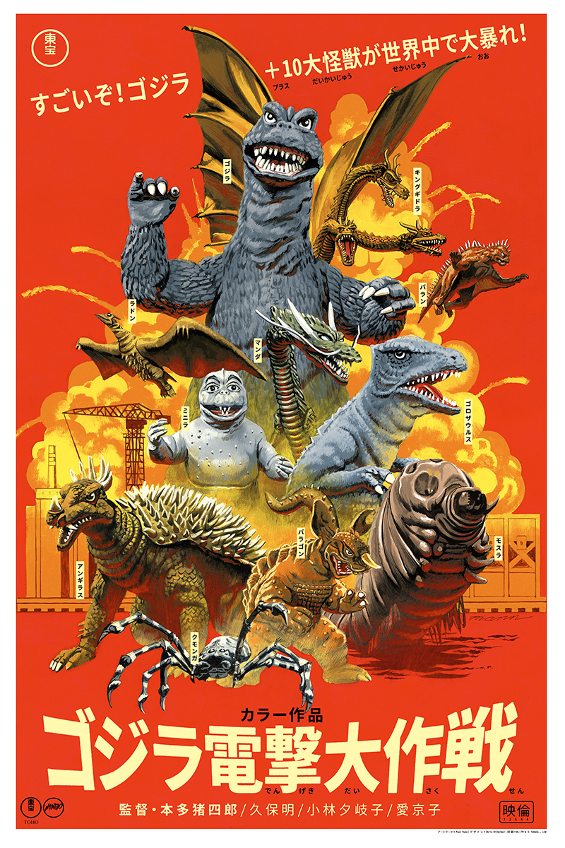 [9am PT Monday 30th] These Mondo GODZILLA Posters Crush (Exclusive)_6